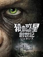 猿の惑星:創世記(ジェネシス) (字幕版) | 動画 | Amazonビデオ