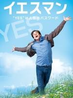 """イエスマン """"YES""""は人生のパスワード"""