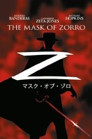 マスク・オブ・ゾロ
