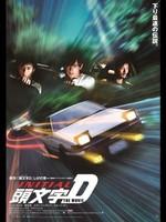 頭文字D the movie