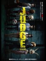 JUDGE/ジャッジ