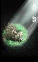 蟲師 特別編「鈴の雫」