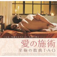 愛の施術 至極の教典TAO(タオ)