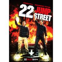 22 ジャンプストリート