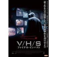V/H/S ファイナル・インパクト