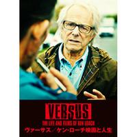 ヴァーサス/ケン・ローチ映画と人生