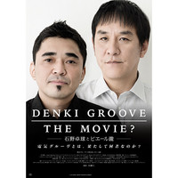 DENKI GROOVE THE MOVIE? ‐石野卓球とピエール瀧‐