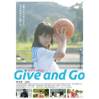Give and Go - ギブ アンド ゴー -