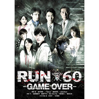 RUN60-GAME OVER-