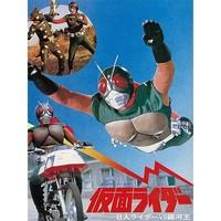 仮面ライダー 8人ライダーVS銀河王