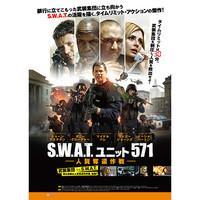 S.W.A.T.ユニット571 人質奪還作戦