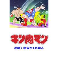 キン肉マン 逆襲!宇宙かくれ超人