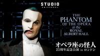 オペラ座の怪人 25周年記念公演inロンドン