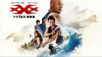 xXx(トリプルX):再起動