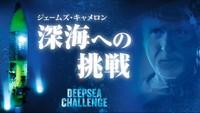 ジェームズ・キャメロンの深海への挑戦
