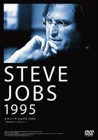 スティーブ・ジョブズ1995 失われたインタビュー
