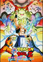 劇場版 ドラゴンボールZ 復活のフュージョン!!悟空とベジータ