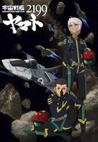 宇宙戦艦ヤマト2199④