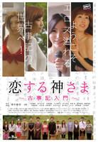 青春Hシリーズ 恋する神さま 古事記入門