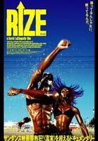 RIZE(ライズ)