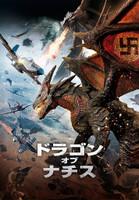 ドラゴン・オブ・ナチス