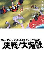 グレンダイザー・ゲッターロボG・グレートマジンガー 決戦!大海獣
