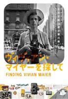 ヴィヴィアン・マイヤーを探して