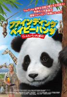 ファインディング ベイビー パンダくしゃみパンダを探せ!