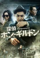 探偵ホン・ギルドン~消えた村~