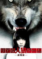 リアル人狼ゲーム