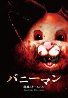 バニーマン/殺戮のカーニバル