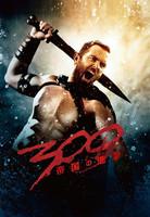 300(スリーハンドレッド)~帝国の進撃~
