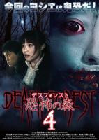 デスフォレスト 恐怖の森4