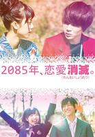 2085年、恋愛消滅。