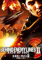 エネミー・ライン2 ―北朝鮮への潜入―