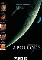アポロ13