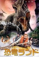 マーシャル博士の恐竜ランド