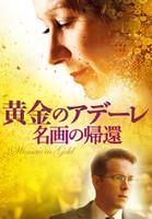 『黄金のアデーレ 名画の帰還』