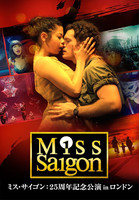 ミス・サイゴン:25周年記念公演 in ロンドン