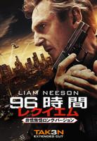 96時間/レクイエム (非情無情ロング・バージョン)
