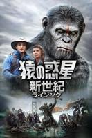 猿の惑星:新世紀(ライジング)