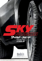 Sky Mission: ワイルド・スピード - スカイミッション EXTENDED 版
