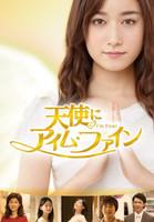 """天使に""""アイム・ファイン"""""""
