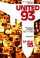 ユナイテッド 93