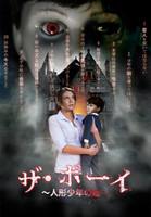 ザ・ボーイ~人形少年の館~
