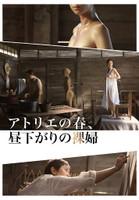 アトリエの春、昼下がりの裸婦