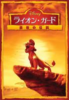 ライオン・ガード/勇者の伝説