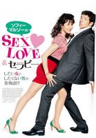ソフィー・マルソーのSEX、LOVE&セラピー