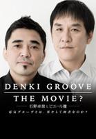 DENKI GROOVE THE MOVIE? -石野卓球とピエール瀧-