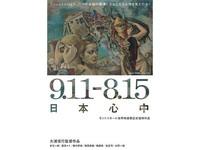 9.11-8.15 -日本心中-